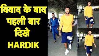 WATCH: Hardik Pandya spotted at Mumbai airport after Koffee with Karan controversy| Sports Tak