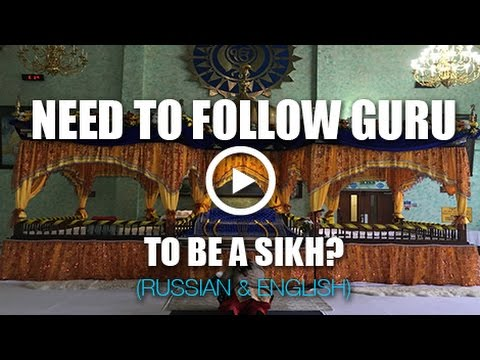 Do we need to follow  the Guru to be a Sikh? Russian/English Q&A #3
