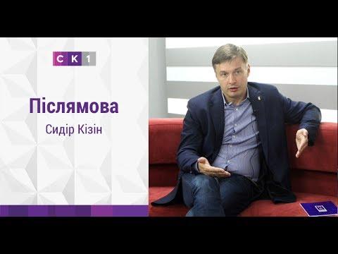 Післямова: Сидір Кізін / 14.07.2017