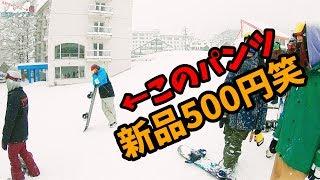 新品500円のパンツでも意外と平気?スノーボード動画竜王シルブプレシーズン6-3
