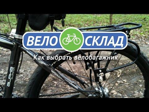 Как выбрать велобагажник?