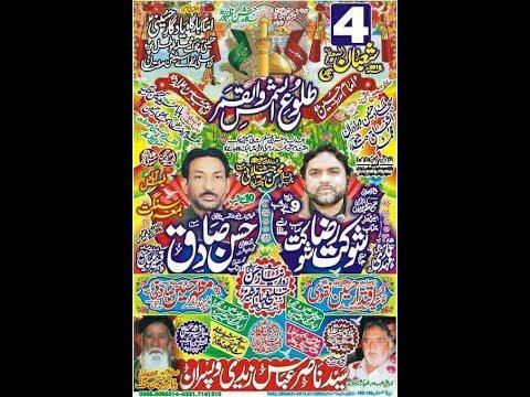 Live Jashan 4 Shaban 2018 | Mola Ghazi Abbas A.S | Imambargah YadGar e Hussaini Total Pura Multan