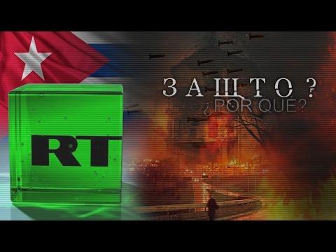 Un documental exclusivo de RT sobre la guerra de Yugoslavia, finalista del concurso Cubavisión