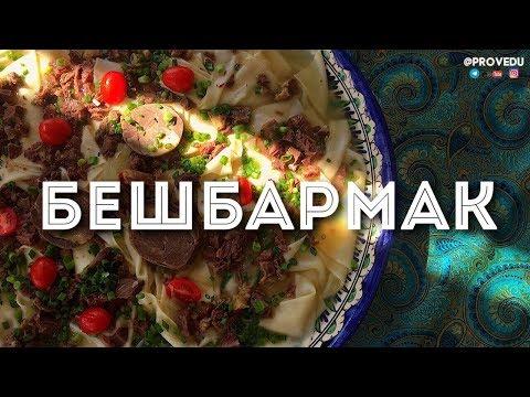 "Бешбармак. Ташкент. Узбекистан. 2018. Равшан Ходжиев ""Одно Место"" #31"