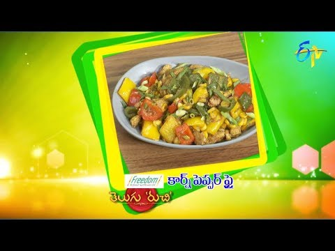 Corn Pepper Fry | Telugu Ruchi | 25th September 2018 | ETV  Telugu