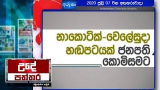 Ude Paththara - (2020-07-07)