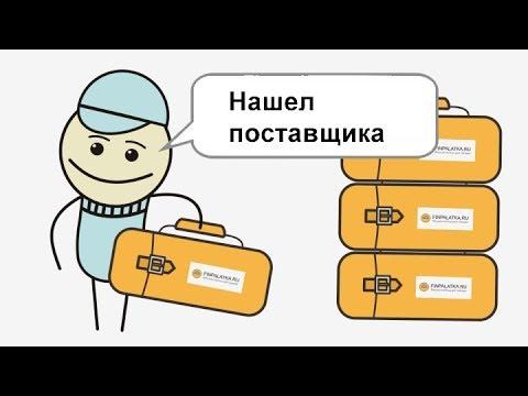 Как найти оптового поставщика в России - Пошаговая методика поиска