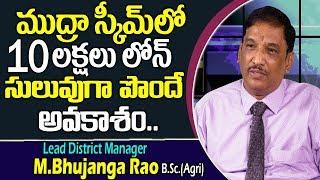 ముద్రా స్కీమ్ లో 10 లక్షలు లోన్ పొందే అవకాశం |How to Get Mudra Loan from Canara Bank |M.Bhujanga Rao