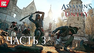 Assassin's Creed: Unity ➤ Прохождение #3