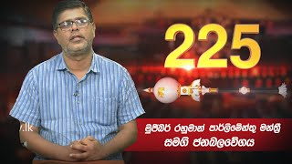 225 | Hector Appuhamy | 31 - 10 - 2020 | Siyatha TV