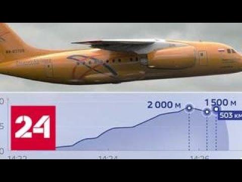 Все версии крушения Ан-148: катастрофу самолета в Подмосковье зафиксировала видеокамера - Россия 24