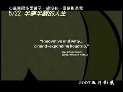 2007五月影展預告─5/23半夢半醒的人生
