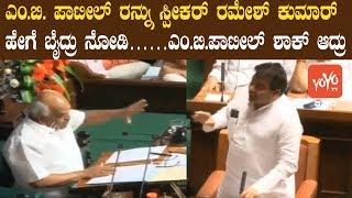 Speaker Ramesh Kumar V/S MB Patil In Karnataka Assembly  | Politics Latest News | YOYO Kannada News