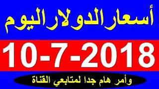 سعر الدولار اليوم الثلاثاء 10-7-2018 في السوق السوداء والبنوك المصرية وتباين في اسعار الدولار !