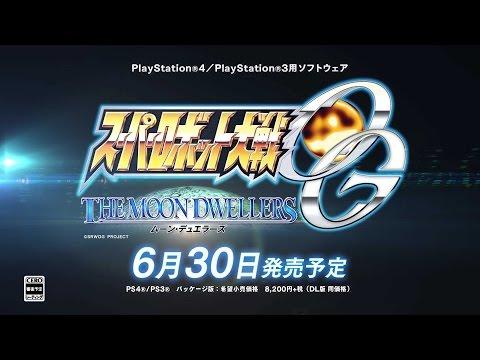 【PS4/PS3】『スーパーロボット大戦OG ムーン・デュエラーズ』発売日が6月30日に決定&第1弾PVが公開