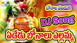 HYDERABAD BONALU DJ SONGS - YEDEDU BONALU YELLAMMA - TELANGANA BONALU DJ SONGS 2017