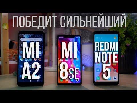 Какой купить? Xiaomi Mi a2 vs Xiaomi Redmi Note 5 v Xiaomi Mi 8se. СРАВНЕНИЕ