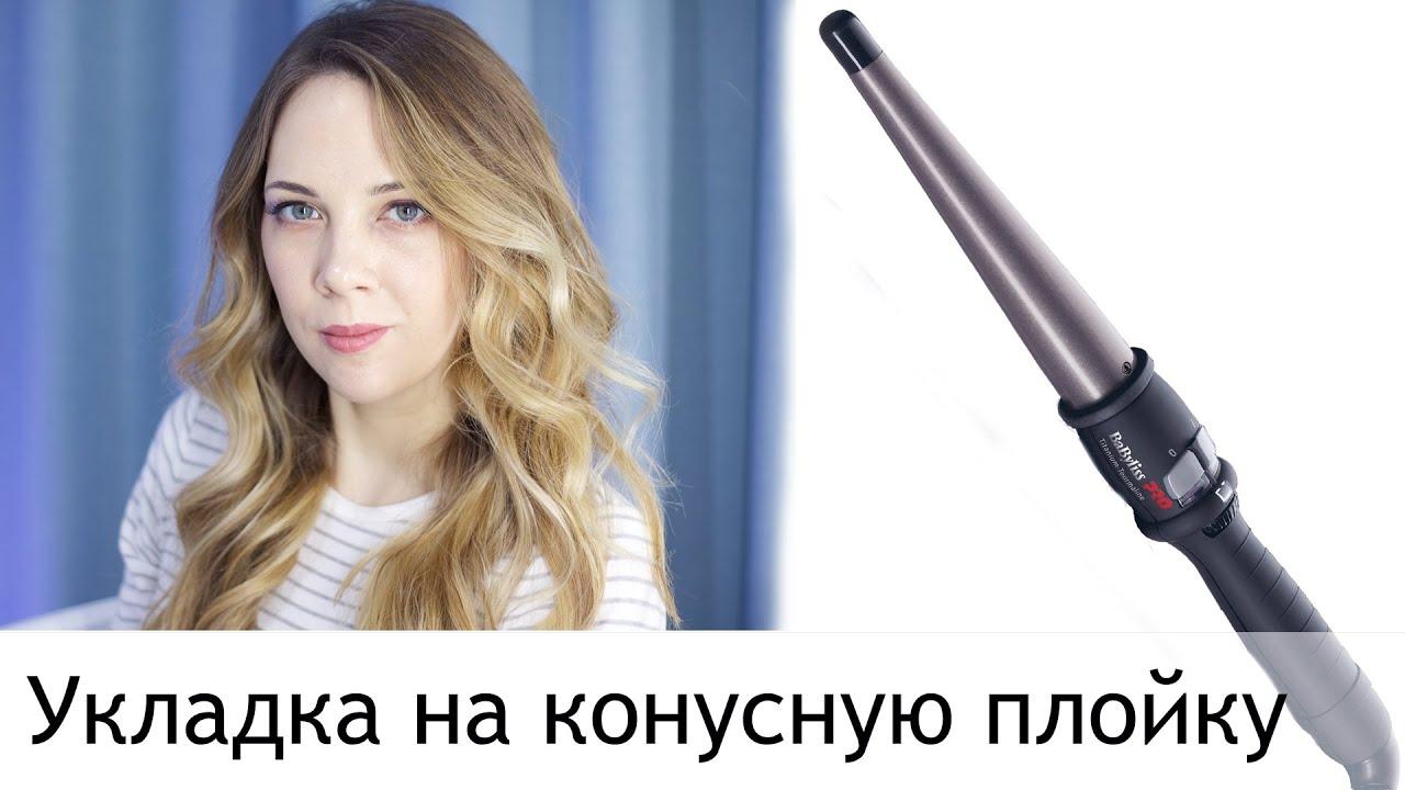 Укладка на конусную плойку Виктория Комарова - YouTube