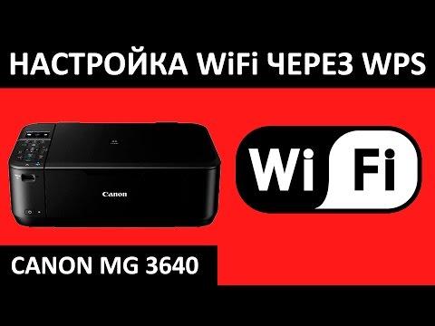 CANON MG 3640 WIFI НАСТРОЙКА ЧЕРЕЗ WPS