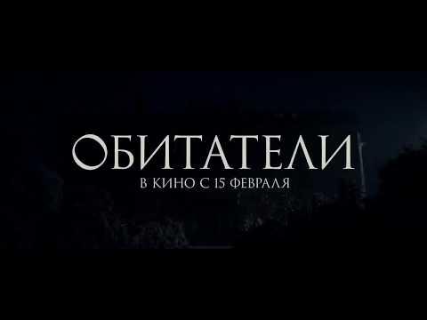 Обитатели русский трейлер