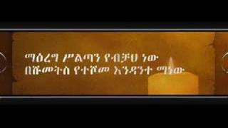 Samuel Tesfamichael - Amlekehalehu, WIth Lyrics
