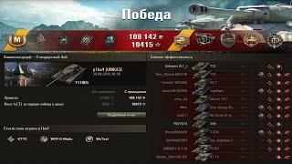T110E5.  Классная катка!!! 10 фрагов в ангар!!! Лучшие бои World of Tanks