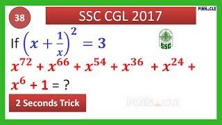 Math  की ये ट्रिक आपको फायदा पहुंचाएगी I SSC CGL Exam preparation I SSC CHSL I Algebra