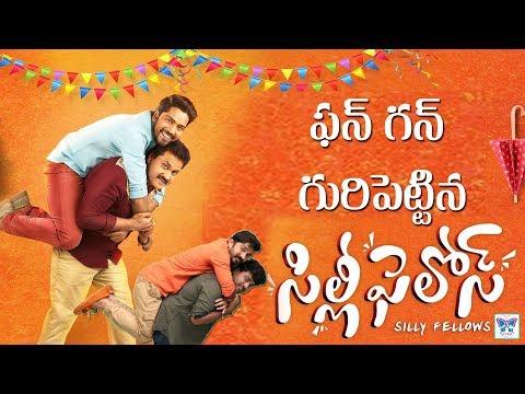 ఫన్ గన్ గురిపెట్టిన సిల్లీ ఫెలోస్ | Sunil, Allari Naresh Latest Telugu 2018 Movie | Myra Media