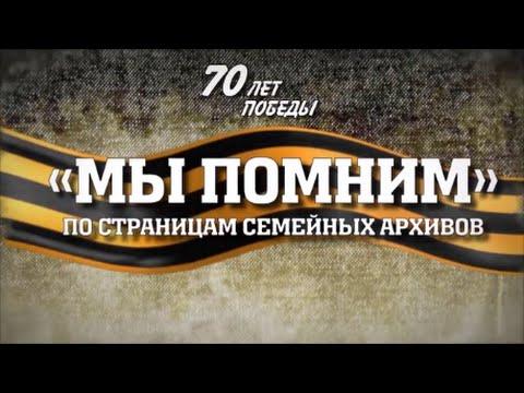 """""""МЫ ПОМНИМ"""" - Выпуск №1"""