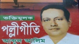 Abdul Alim Most Popular Polli Geeti Full Audio Album Sonali Products