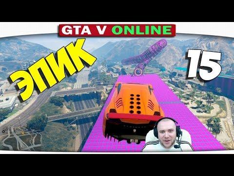 ч.15 Один день из жизни в GTA 5 Online - Фиолетовое Безумие!!