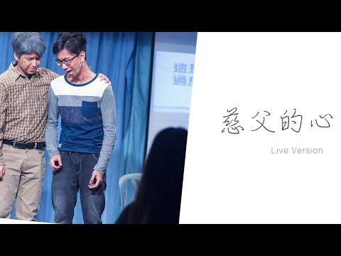 「飛一般的親情」話劇精選片段- 敢夢飛翔 Goal to Fly 音樂義工計劃(香港神的教會)