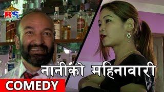 Naani Ko mahinawari || नानीको महिनावारी || Nepali comedy Jokes
