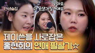[티비냥] 모쏠들은 꼭 봐야하는 홍현희 연애 필살기   인생술집 181122 #2