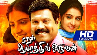 Tamil New Movies 2016 Full Movie Hindi Dubbed # Tamil Dubbed Hollywood Movies Full Movie HD 2016
