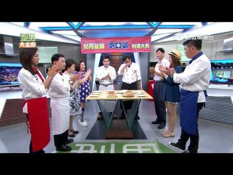 台綜-型男大主廚-20151030 幫阿基師爭口氣料理大賽