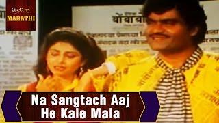 download lagu Na Sangtach Aaj He Kale Mala  Saglikade Bombabomb gratis