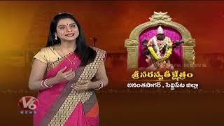Sri Saraswathi Devi Kshetram   Ananthasagar   Siddipet   Telangana Theertham