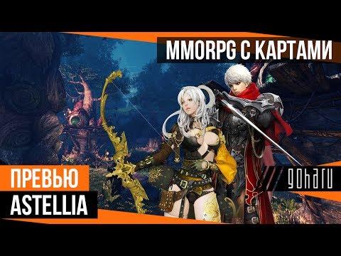 Astellia - MMORPG с элементами ККИ