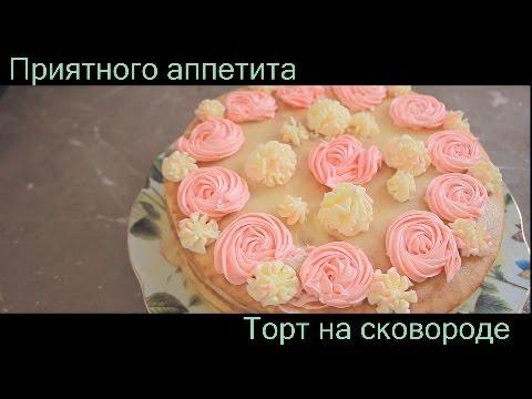 Торт на сковороде. Быстрый торт без выпечки в духовке. Простой рецепт торта.