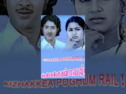 Kizhakke Poghum Rail - English Subtitles - Tamil Classic Full Length Movie