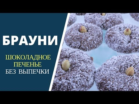 ШОКОЛАДНОЕ ПЕЧЕНЬЕ БРАУНИ БЕЗ ВЫПЕЧКИ: ПРОЩЕ НЕ БЫВАЕТ! - Chocolate brownie  -VERY EASY TO COOK!
