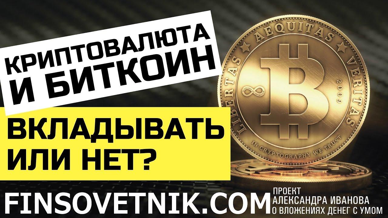 полном на заработок криптовалюты автомате вложений без-8
