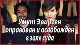 Умут Эвирген освобожден в зале суда #звезды турецкого кино