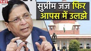 SC में फिर सामने आए Judges के मतभेद, CJI Deepak Mishra से दखल की मांग