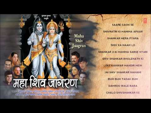 Mahashiv Jagran, A Great Collection Of Superhit Shivratri Jagran Bhajans I Full Audio Songs Juke Box video
