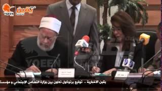 يقين   بروتوكول تعاون بين وزارة التضامن الاجتماعي ومؤسسة مصر الخير وأجيال لتنمية النشء