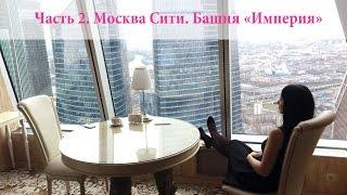VLOG: День рождения. Часть 2. Москва Сити. Башня Империя.