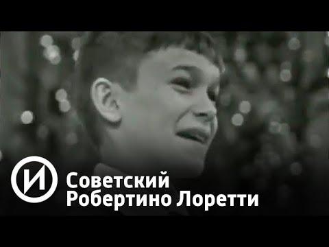 Сережа Парамонов. Советский Робертино Лоретти | Телеканал История
