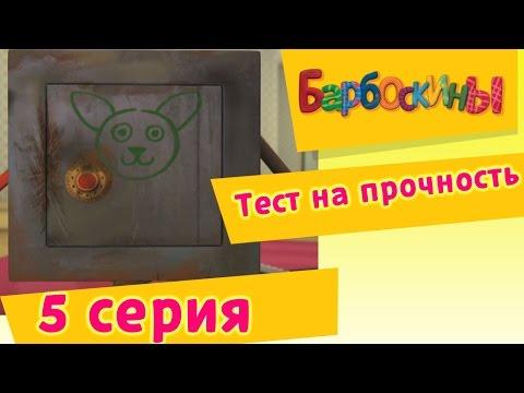 Барбоскины - 5 Серия. Тест на прочность (мультфильм)